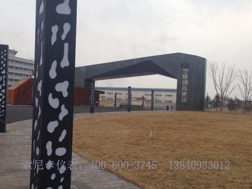 宁夏钢铁集团公司
