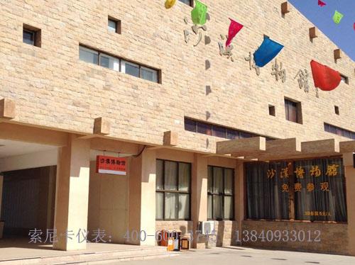 宁夏沙溪博物馆