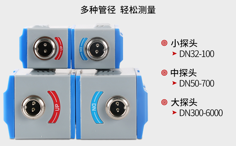 手持式超声波流量头传感器规格