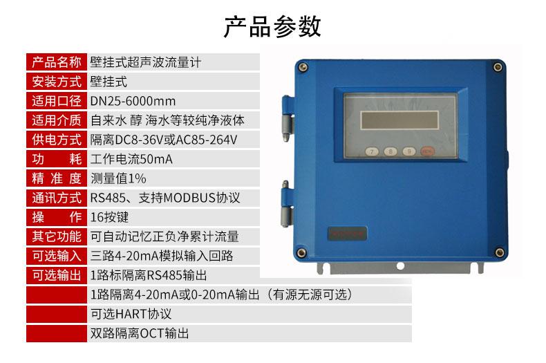 固定式超声波流量计产品参数